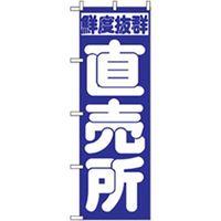 トレード 野菜のぼり 直売所 042530 1枚(直送品)