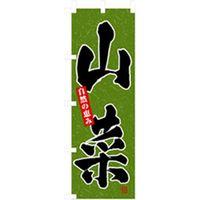 トレード 野菜のぼり 山菜 042531 1枚(直送品)