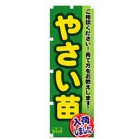 トレード 野菜のぼり やさい苗 042532 1枚(直送品)