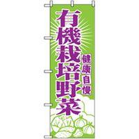 トレード 野菜のぼり 有機栽培 042533 1枚(直送品)