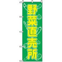 トレード 野菜のぼり 野菜直売所 042534 1枚(直送品)