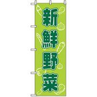 トレード 野菜のぼり 新鮮野菜 042535 1枚(直送品)