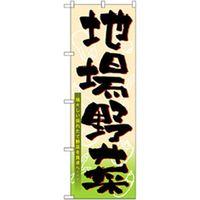 トレード 野菜のぼり 地場野菜 042538 1枚(直送品)