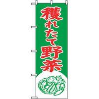 トレード 野菜のぼり 穫れたて野菜 042539 1枚(直送品)