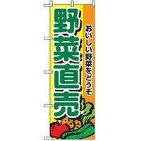 トレード 野菜のぼり 野菜直売 042541 1枚(直送品)