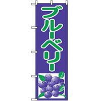 【サインシティ】 果物のぼり ブルーベリー 042596 1枚(直送品)