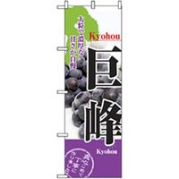 P・O・Pプロダクツ 果物のぼり 巨峰 042604 1枚(直送品)