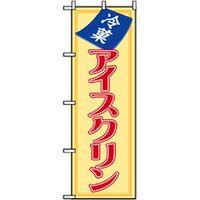 P・O・Pプロダクツ ファーストフード・お祭りのぼり 冷菓アイスクリン 042650 1枚(直送品)