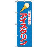 P・O・Pプロダクツ ファーストフード・お祭りのぼり アイスクリン 042651 1枚(直送品)