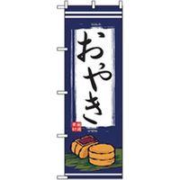 P・O・Pプロダクツ ファーストフード・お祭りのぼり おやき 042671 1枚(直送品)