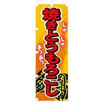 トレード ファーストフード・お祭りのぼり 焼きとうもろこし 042712 1枚(直送品)