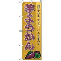 トレード 和・洋菓子のぼり 芋ようかん 042723 1枚(直送品)