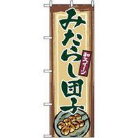 【サインシティ】 和・洋菓子のぼり みたらし団子 042730 1枚(直送品)