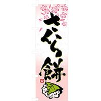 【サインシティ】 和・洋菓子のぼり さくら餅 042738 1枚(直送品)