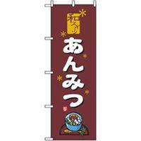 トレード 和・洋菓子のぼり あんみつ 042743 1枚(直送品)