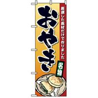 P・O・Pプロダクツ 和・洋菓子のぼり おやき 042747 1枚(直送品)