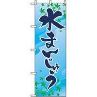 P・O・Pプロダクツ 和・洋菓子のぼり 水まんじゅう 042750 1枚(直送品)