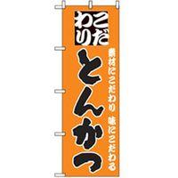 【サインシティ】 お食事処のぼり こだわりとんかつ 043077 1枚(直送品)