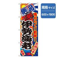 P・O・Pプロダクツ 和食のぼり 伊勢海老 043122 1枚(直送品)