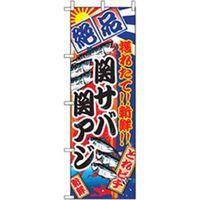 P・O・Pプロダクツ 和食のぼり 関サバ関アジ 043125 1枚(直送品)