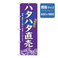 P・O・Pプロダクツ 和食のぼり ハタハタ直売 043135 1枚(直送品)