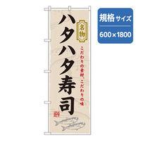 P・O・Pプロダクツ 和食のぼり ハタハタ寿司 043147 1枚(直送品)
