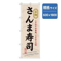 トレード 和食のぼり さんま寿司 043150 1枚(直送品)