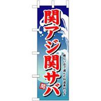 P・O・Pプロダクツ 和食のぼり 関アジ関サバ 043195 1枚(直送品)