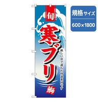 P・O・Pプロダクツ 和食のぼり 寒ブリ 043202 1枚(直送品)