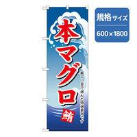 P・O・Pプロダクツ 和食のぼり 本マグロ 043210 1枚(直送品)