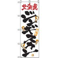 トレード 焼肉のぼり 北海道ジンギスカン 043438 1枚(直送品)