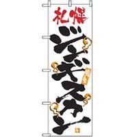 トレード 焼肉のぼり 札幌ジンギスカン 043437 1枚(直送品)