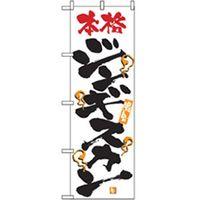トレード 焼肉のぼり 本格ジンギスカン 043439 1枚(直送品)