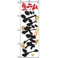 トレード 焼肉のぼり 生ラムジンギスカン 043440 1枚(直送品)
