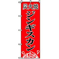 トレード 焼肉のぼり 炭火焼ジンギスカン 043442 1枚(直送品)