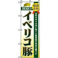 トレード 焼肉のぼり イベリコ豚 043444 1枚(直送品)