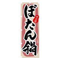 【サインシティ】 焼肉のぼり 味自慢ぼたん鍋 043447 1枚(直送品)