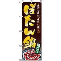 【サインシティ】 焼肉のぼり ぼたん鍋 043448 1枚(直送品)