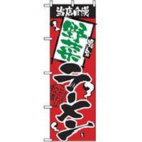 トレード ラーメンのぼり 当店自慢 野菜ラーメン 043642 1枚(直送品)