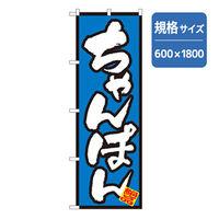 トレード ラーメンのぼり ちゃんぽん 043671 1枚(直送品)