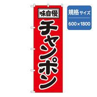 トレード ラーメンのぼり 味自慢チャンポン 043673 1枚(直送品)