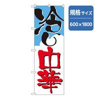 【サインシティ】 ラーメンのぼり 冷し中華 043719 1枚(直送品)