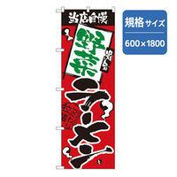 トレード ラーメンのぼり 野菜らーめん 043745 1枚(直送品)