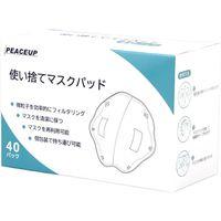 【160枚】使い捨てマスクパッド(40枚入x4箱)三層構造 個装タイプ テープ付き(飛沫感染防止/立体構造/不織布)(直送品)