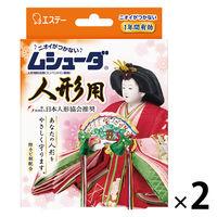 ムシューダ人形用 1セット(8個入×2箱)エステー