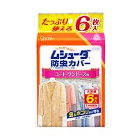 ムシューダ防虫カバー 1年有効 コート・ワンピース用 6枚 エステー