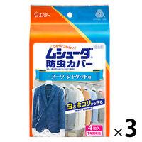ムシューダ防虫カバー1年用 スーツ・ジャケット4枚 1セット(3袋) エステー