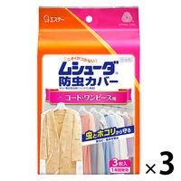 ムシューダ防虫カバー1年用 コート・ワンピース3枚 1セット(3袋) エステー
