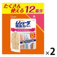 ムシューダ防虫カバー 1年間有効 コート・ワンピース用 1セット(12枚入×2個)