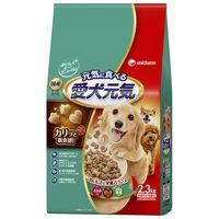 愛犬元気 犬用 全成長段階用 ささみ・ビーフ・緑黄色野菜入り 2.3kg 1袋 国産 ユニ・チャーム